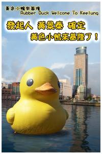 Welcome to Keelung! Please ignore any strange smells and look at this enormous duck instead.